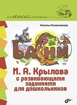 Basni I. A. Krylova s razvivajuschimi zadanijami: Kolesnikova N.I.