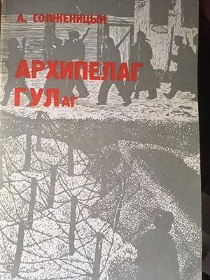 Arkhipelag Gulag. The Gulag Archipelago. 1918-1956.: Solzhenitsyn, Alexander.