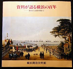 100 Years of Yokohama: A Special Exhibition in Commemoration of the 10th Anniversary of the ...
