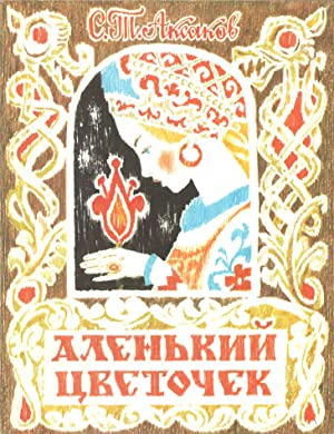 The Scarlet Flower].: Russian children's book]