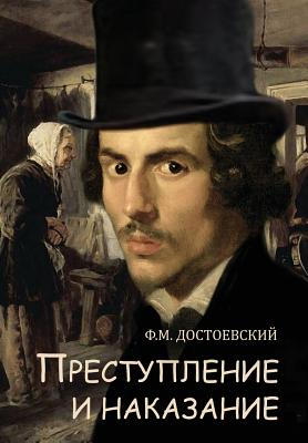 Crime and Punishment - Prestuplenie I Nakazanie: Dostoevsky, Fyodor Mikhailovich