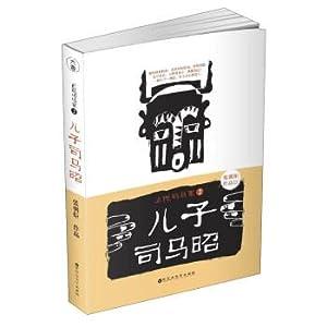 Said Sima (2): Son Sima(Chinese Edition): ZHANG CHAO JU ZHU