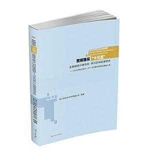 Implementation of Thirteen-Five comprehensive well-off society Sichuan regional Development ...
