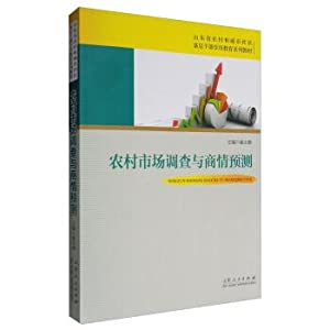 Rural market survey and Business forecast educational: CUI TAI KANG