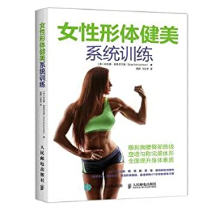 Female Physique Bodybuilding System Training(Chinese Edition): MEI ] BU
