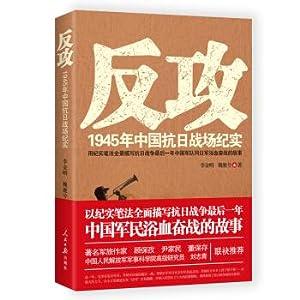 Anti-attack: 1945 China anti-Japanese battlefield documentary(Chinese Edition): LI JIN MING . WEI ...
