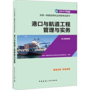 First level builder 2017 textbook one building: BEN SHU BIAN