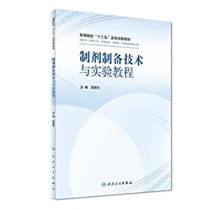 Preparation technology and experimental course (for pharmaceutical.: GUO HUI LING