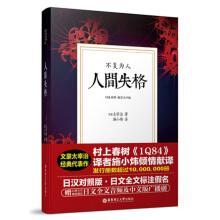 Human loss. No longer human (Japanese-Chinese control)(Chinese Edition): TAI ZAI ZHI ZHU
