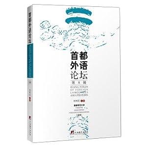 The Capital Foreign Language Forum (8th series)(Chinese: LIU LI MIN