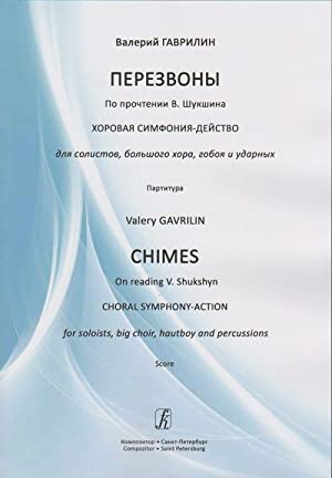 Chimes. Choral symphony-action for soloists, big choir, hautboy and percussions. Score. With tran...