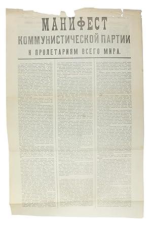 Manifest Kommunisticheskoi partii k proletariiam vsego mira: Trotsky, Lev] /