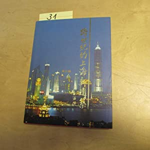 New and Trans-Century Architecture in Shanghai Volume III: Han, Zheng:
