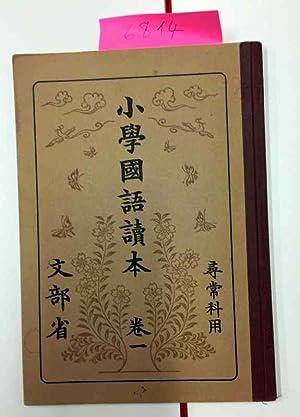 Shogaku Kokugo Dokuhon. Jinjoka Yo, Kan Ichi. Lehrbuch Japanisch für das 1. Grundschuljahr Hrsgg. ...