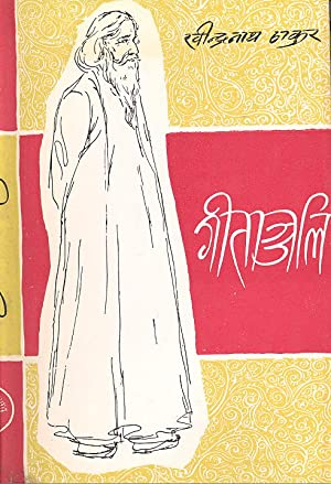 Seller image for GITANJALI (Hindi Edition) for sale by PERIPLUS LINE LLC