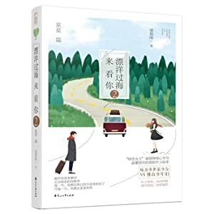 Travel to see you. the stars(Chinese Edition): LING SHUANG JIANG