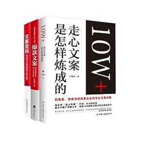 Super Copywriting Suite: Copywriting Bible+Explosive Writing+10W+How to: LU JIAN ZHANG