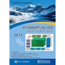 Single chip microcomputer principle and interface technology: DING XIANG RONG