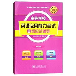 Institutions of higher learning English application ability: ZHOU GUI XIANG