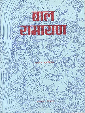 Seller image for BAL RAMAYAN (CHILDREN'S RAMAYANA, in Hindi) for sale by PERIPLUS LINE LLC
