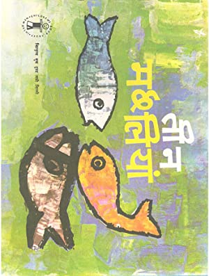 Seller image for TEEN MACHLIYA (THREE FISH in Hindi) for sale by PERIPLUS LINE LLC