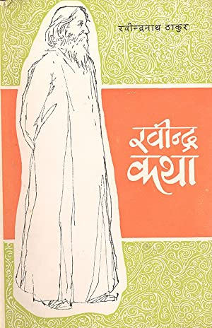 Seller image for Ravindra Katha (Tagore's Short Stories, in Hindi) for sale by PERIPLUS LINE LLC