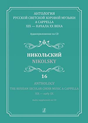 Anthology. The Russian Secular Choir Music A Cappella. XIX - early XX. Vol. 16. Nikolsky (+CD)