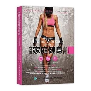 Women's Family Fitness Guide Full Color Graphic: MEI ] BU