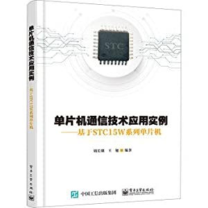 Application example of single-chip communication technology: based: ZHOU CHANG SUO