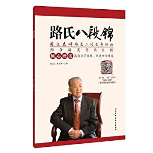 Lu Shi Ba Duan Jin(Chinese Edition): LU ZHI ZHENG