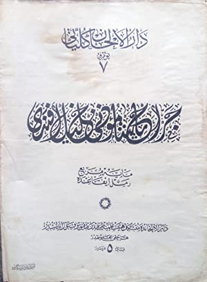 [SHEET MUSIC] Muhayyer Remel. Darü'l-Elhan Külliyati No. 7 [The House of Melodies Collected Works...
