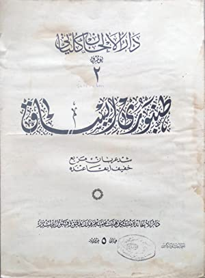 [SHEET MUSIC] Sedarabân murabba' Hâfif ikâ'inda. Darü'l-Elhan Külliyati No. 2 [The House of Melod...