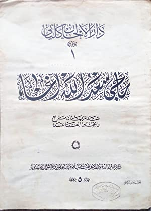 [SHEET MUSIC] Sedarabân murabba' Zincir ikâ'inda. Darü'l-Elhan Külliyati No. 1 [The House of Melo...