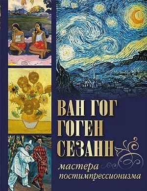 Van Gog, Gogen, Sezann. Mastera postimpressionizma.: Osipova Irina Sergeevna