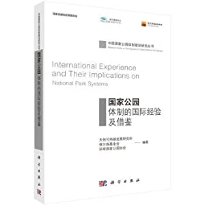 International experience and reference of national park: TIAN HENG KE