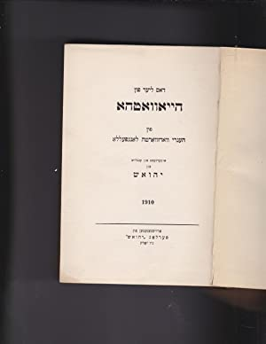 Dos Lid fun Hiawath. The song of: Yehoash (Bloomgarten, Solomon)(Blumgarten)(1872-1927)
