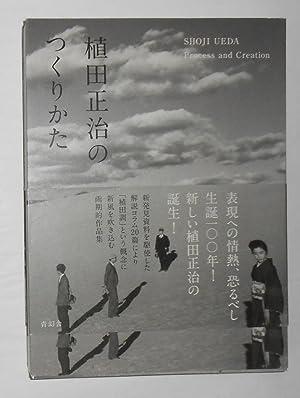 Shoji Ueda - Process and Creation: UEDA, Shoji (photos)