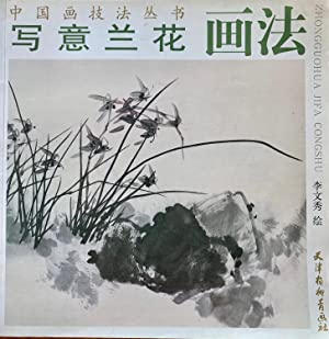 freehand painting of orchids (paperback): LI WEN XIU