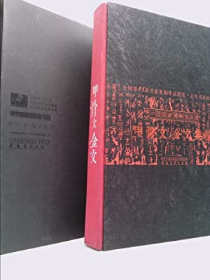 China National Museum Collection oracle inscriptions Jicui(Chinese: ZHONG GUO GUO
