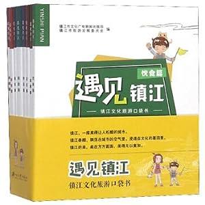 Met Zhenjiang (set of 8 Zhenjiang cultural: ZHEN JIANG SHI