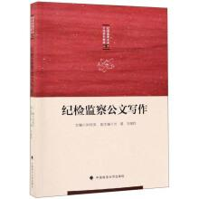 Discipline inspection official document writing(Chinese Edition): ZHOU GUI YING