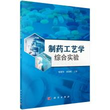 Pharmaceutical technology integrated experimental(Chinese Edition): CHEN JING HUA