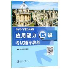Higher-level English proficiency exam tutorials B(Chinese Edition): ZHOU GUI XIANG