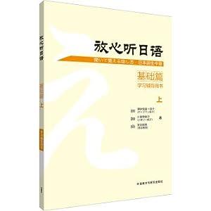 Listen assured Japanese (Basics) (Vol.1) (learning counseling: RI ] BO