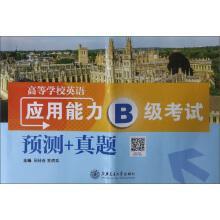 Higher English proficiency exam grade B +: ZHOU GUI XIANG