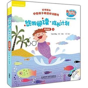 Swimming reading. Growth Plan (grade IV) (5): YING ] KE