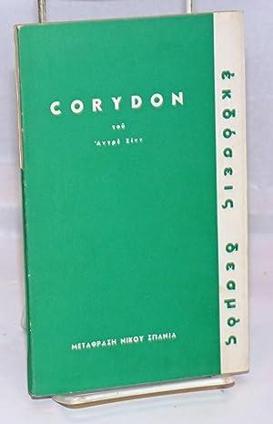 Corydon [Greek edition]: Gide, André; translated