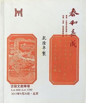 Fine Rare Books, Tai He Jia Cheng