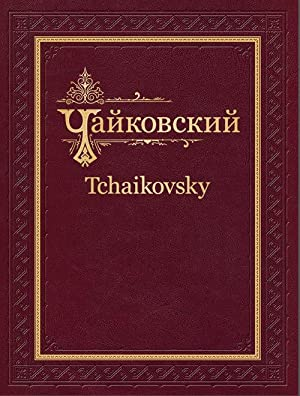 Tchaikovsky. Complete Works, Academic Edition. Series III. Vol. 5-6. Concerto for violin & orc. o...