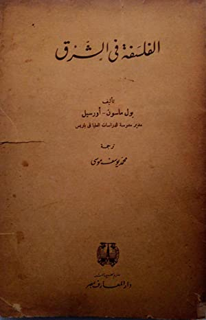 [FIRST ARABIC EDITION of the EASTERN PHILOSOPHY by PIONEER FRENCH ORIENTALIST of 'COMPARATIVE PHI...